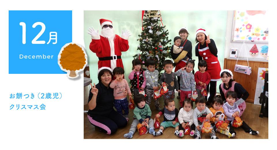 12月 お餅つき(2歳児)・クリスマス会