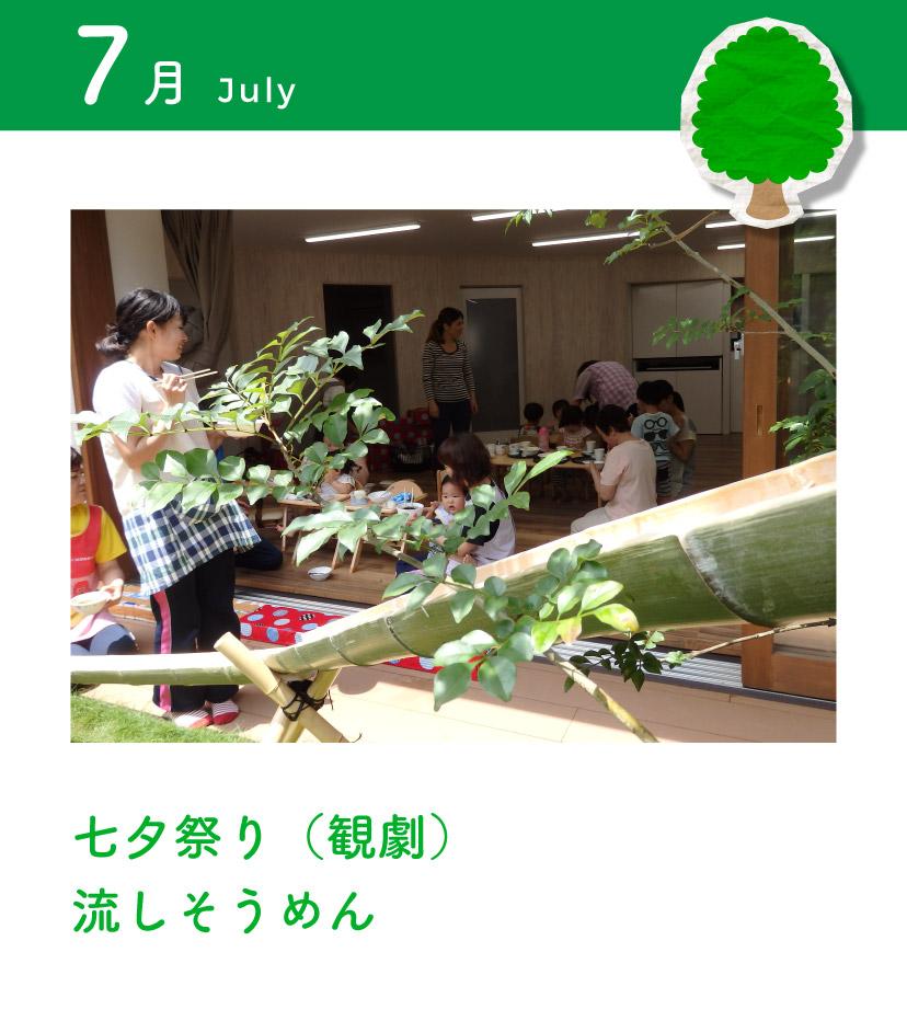 7月 七夕祭り(観劇)・流しそうめん
