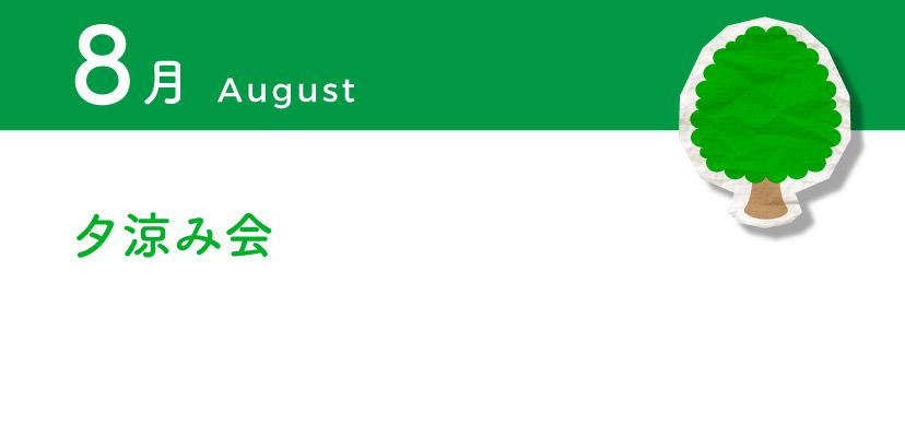 8月 夕涼み会