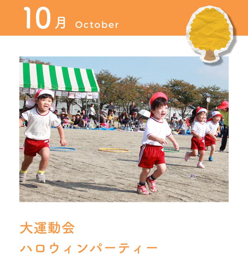 10月 大運動会・ハロウィンパーティー