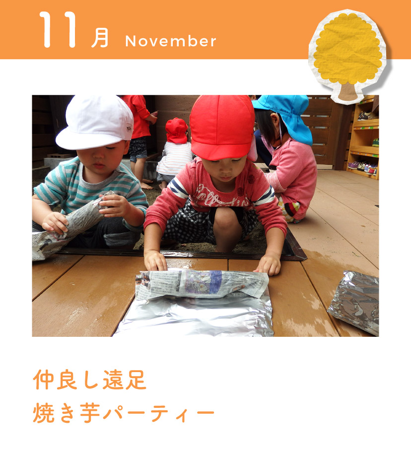 11月 仲良し遠足・焼き芋パーティー