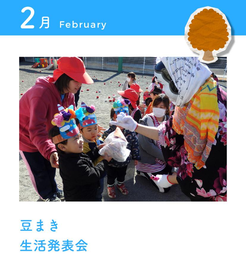 2月 豆まき・生活発表会