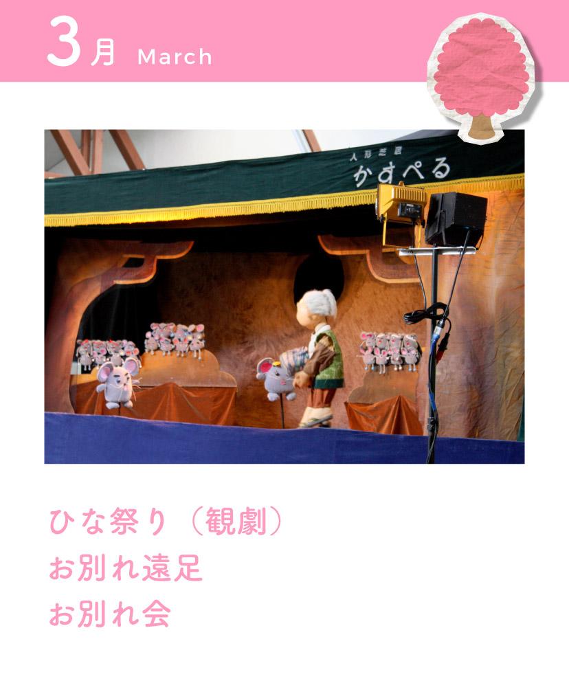 3月 ひな祭り(観劇)・お別れ遠足・お別れ会